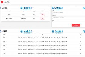 DDOS网页端源码