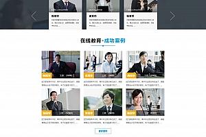 织梦cmsdedecms响应式网站线上教育学习培训公司网站模版响应式手机端源码下载