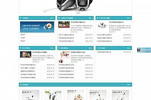 企业网站源码下载-深蓝色设计风格助听织梦dedecms模板源码下载