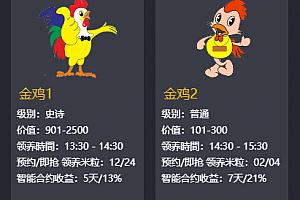 全新升级UI区块链鸡区块链系统源码下载区块链小宠物培养饲养带构建实例教程源码下载