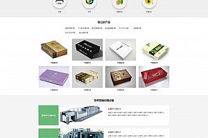包装印刷广告创意设计/图文公司企业官网织梦网站模板免费下载带移动端